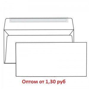 Почтовый конверт белый DL(110х220мм) удаляемая лента